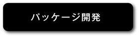 パッケージ開発 柳田印刷 福岡県久留米市 食品パッケージ開発